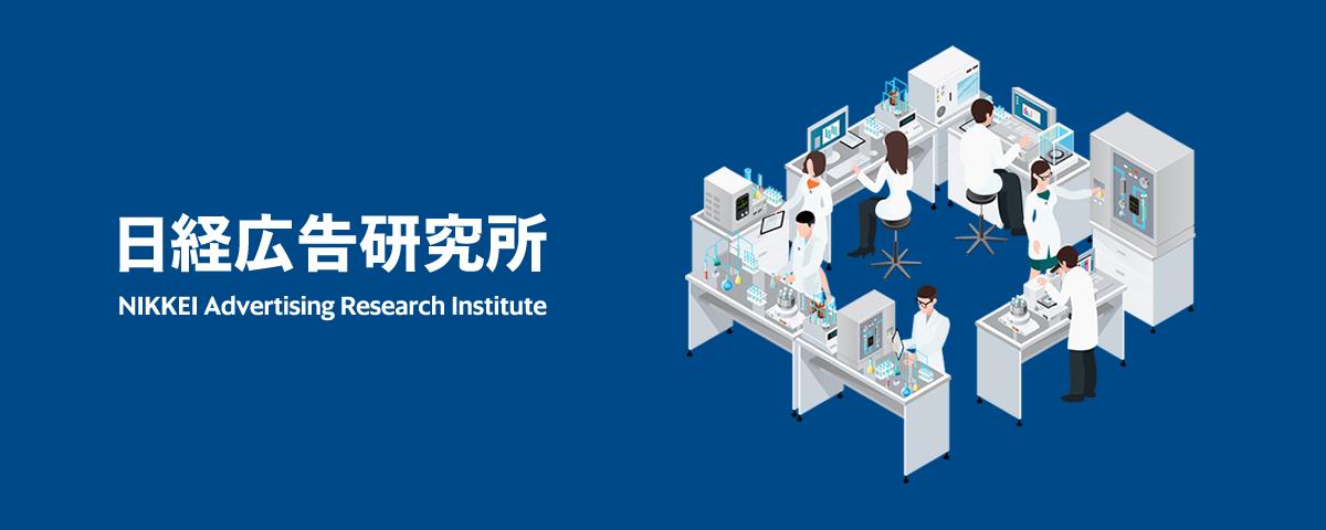 今日の研究を、広告の明日に 日経広告研究所 NIKKEI ADVERTISING RESEARCH INSTITUTE